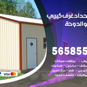 فني حداد غرف كيربي الدوحة