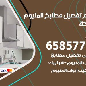 فني تفصيل مطابخ المنيوم الدوحة / 65857744 / مصنع جميع أعمال الالمنيوم