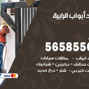 رقم حداد أبواب الرابية / 56585569 / معلم حداد جميع أعمال الحدادة