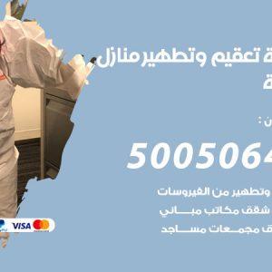 شركة تعقيم وتطهير منازل الرابية / 50050641 / تعقيم منازل من فيروس كورونا