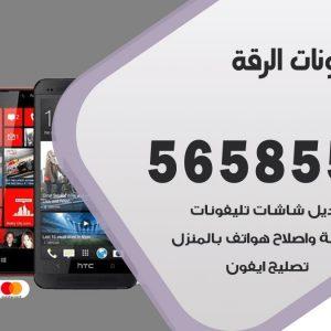 رقم محل تلفونات الرقة / 56585547 / فني تصليح تلفون ايفون سامسونج خدمة منازل