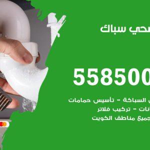 فني سباك صحي الرقة / 55850065 / معلم ادوات صحية