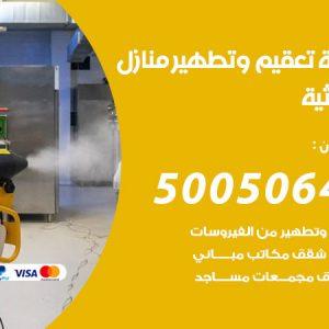 شركة تعقيم وتطهير منازل الرميثية / 50050641 / تعقيم منازل من فيروس كورونا