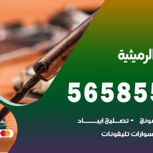 رقم محل تلفونات الرميثية / 56585547 / فني تصليح تلفون ايفون سامسونج خدمة منازل