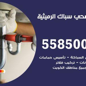 فني سباك صحي الرميثية / 55850065 / معلم ادوات صحية