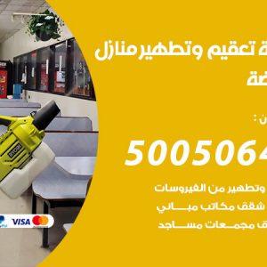 شركة تعقيم وتطهير منازل الروضة / 50050641 / تعقيم منازل من فيروس كورونا