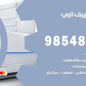 فني تصليح تكييف الري / 98548488 / تصليح تكييف مركزي