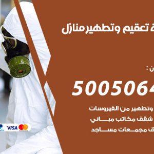 شركة تعقيم وتطهير منازل الري / 50050641 / تعقيم منازل من فيروس كورونا