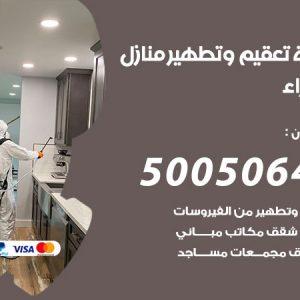 شركة تعقيم وتطهير منازل الزهراء / 50050641 / تعقيم منازل من فيروس كورونا