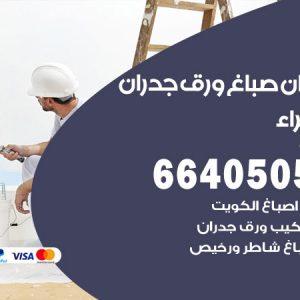 رقم فني صباغ الزهراء / 66405052 /اشطر صباغ رخيص