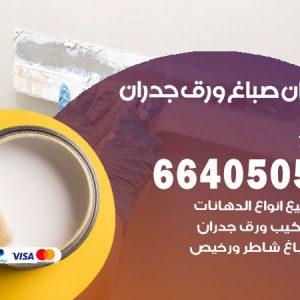 رقم فني صباغ الزور / 66405052 /اشطر صباغ رخيص