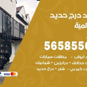 رقم حداد درج حديد السالمية / 56585569 / فني حداد أبواب درابزين شباك مظلات