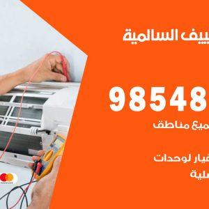 فني تصليح تكييف السالمية / 98548488 / تصليح تكييف مركزي
