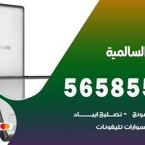 رقم محل تلفونات السالمية