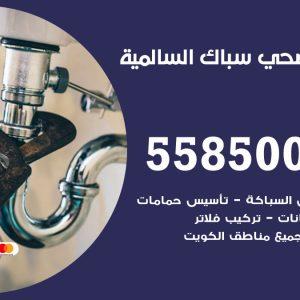 فني سباك صحي السالمية / 55850065 / معلم ادوات صحية