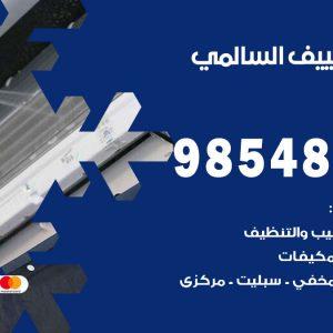 فني تصليح تكييف السالمي / 98548488 / تصليح تكييف مركزي