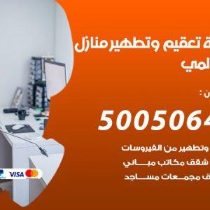 شركة تعقيم وتطهير منازل السالمي / 50050641 / تعقيم منازل من فيروس كورونا