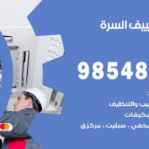 فني تصليح تكييف السرة / 98548488 / تصليح تكييف مركزي