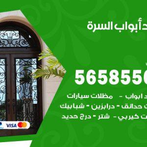 رقم حداد أبواب السرة / 56585569 / معلم حداد جميع أعمال الحدادة