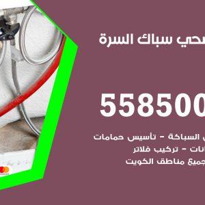 فني سباك صحي السرة / 55850065 / معلم ادوات صحية