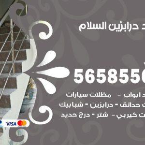 رقم حداد درابزين السلام
