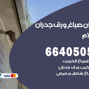 رقم فني صباغ السلام / 66405052 /اشطر صباغ رخيص