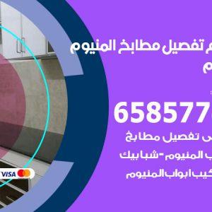فني تفصيل مطابخ المنيوم السلام / 65857744 / مصنع جميع أعمال الالمنيوم