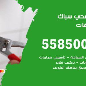 فني سباك صحي الشاليهات / 55850065 / معلم ادوات صحية