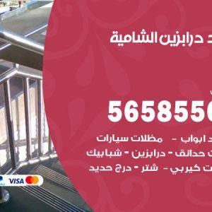 رقم حداد درابزين الشامية / 56585569 / معلم حداد تفصيل وصيانة درابزين حديد