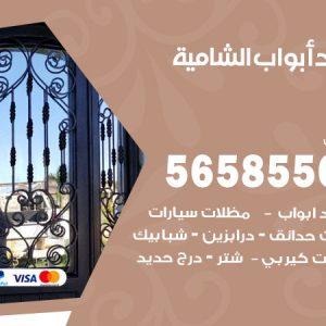 رقم حداد أبواب الشامية / 56585569 / معلم حداد جميع أعمال الحدادة
