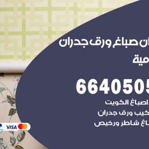 رقم فني صباغ الشامية / 66405052 /اشطر صباغ رخيص