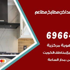 تركيب مداخن الشامية / 69664469 / مداخن هود مطابخ مطاعم