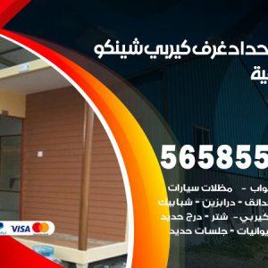فني حداد غرف كيربي الشامية / 56585569 / فني حداد غرف شينكو مخازن شبره