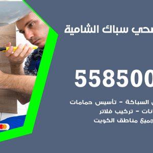 فني سباك صحي الشامية / 55850065 / معلم ادوات صحية