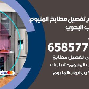 فني تفصيل مطابخ المنيوم الشعب البحري / 65857744 / مصنع جميع أعمال الالمنيوم