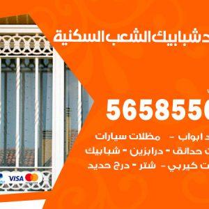 رقم حداد شبابيك الشعب السكنية / 56585569 / معلم حداد شبابيك أبواب درابزين درج مظلات
