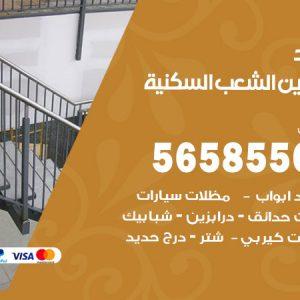 رقم حداد درابزين الشعب السكنية / 56585569 / معلم حداد تفصيل وصيانة درابزين حديد