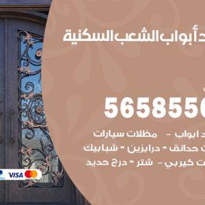 رقم حداد أبواب الشعب السكنية