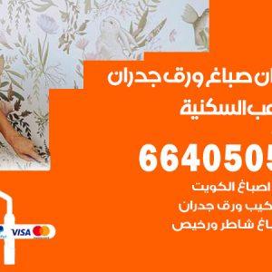 رقم فني صباغ الشعب السكنية / 66405052 /اشطر صباغ رخيص