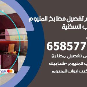 فني تفصيل مطابخ المنيوم الشعب السكنية / 65857744 / مصنع جميع أعمال الالمنيوم