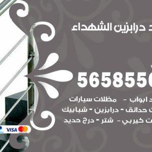 رقم حداد درابزين الشهداء