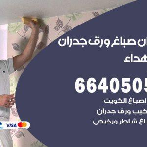 رقم فني صباغ الشهداء / 66405052 /اشطر صباغ رخيص