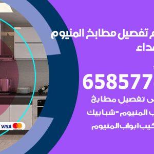 فني تفصيل مطابخ المنيوم الشهداء / 65857744 / مصنع جميع أعمال الالمنيوم