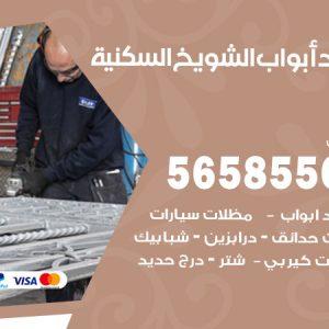 رقم حداد أبواب الشويخ السكنية / 56585569 / معلم حداد جميع أعمال الحدادة