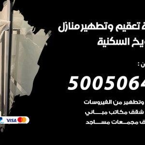 شركة تعقيم وتطهير منازل الشويخ السكنية / 50050641 / تعقيم منازل من فيروس كورونا