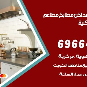 تركيب مداخن الشويخ السكنية / 69664469 / مداخن هود مطابخ مطاعم