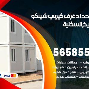 فني حداد غرف كيربي الشويخ السكنية / 56585569 / فني حداد غرف شينكو مخازن شبره