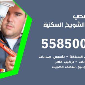 فني سباك صحي الشويخ السكنية / 55850065 / معلم ادوات صحية