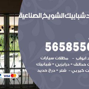 رقم حداد شبابيك الشويخ الصناعية / 56585569 / معلم حداد شبابيك أبواب درابزين درج مظلات