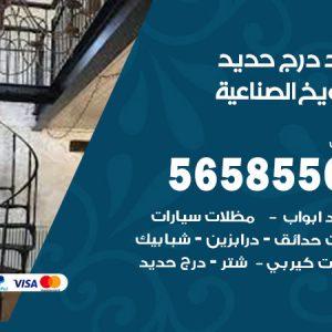 رقم حداد درج حديد الشويخ الصناعية / 56585569 / فني حداد أبواب درابزين شباك مظلات